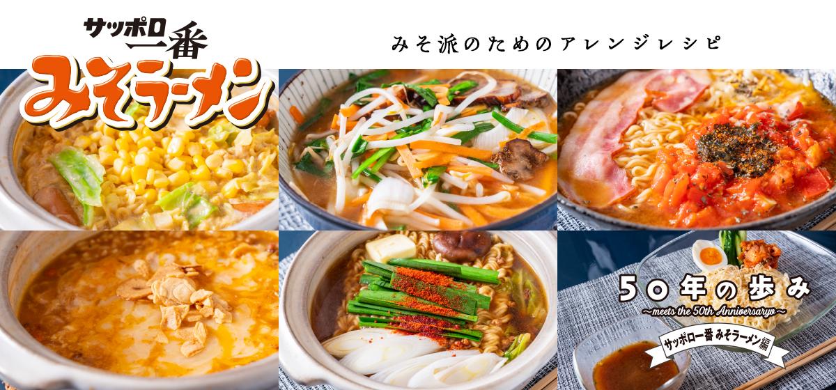インスタント ラーメン アレンジ レシピ