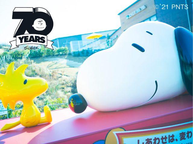 https://cocotame.jp/wp-content/uploads/2021/02/202102xx-characterkokoroe-peanuts70th-thum-640x480.jpg