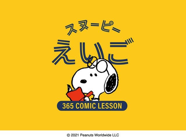 https://cocotame.jp/wp-content/uploads/2021/04/202104xx-entamebusinessnotane-snoopyeigo01-thum-640x480.jpg