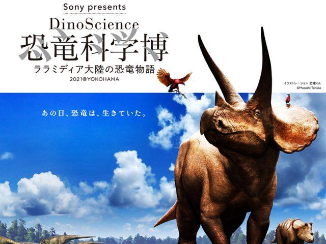 https://cocotame.jp/wp-content/uploads/2021/05/202105xx-entamebusinesstane-kyouryukagaku01-thum-640x480.jpg