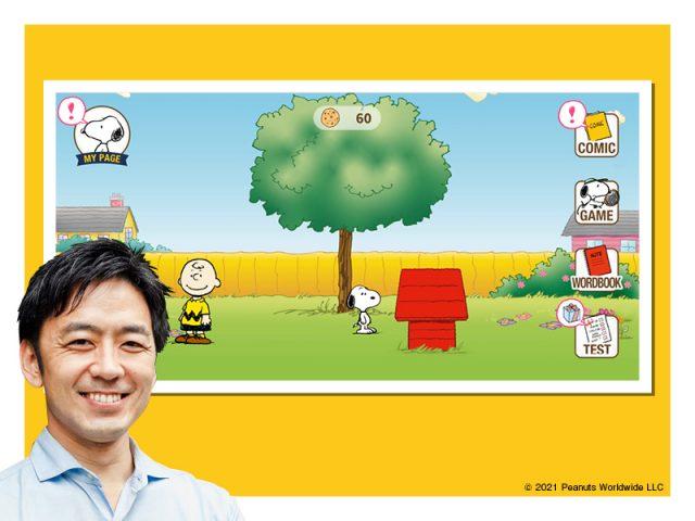 https://cocotame.jp/wp-content/uploads/2021/06/SnoopyEigo_02_ZEN_thumnailfix-640x480.jpg