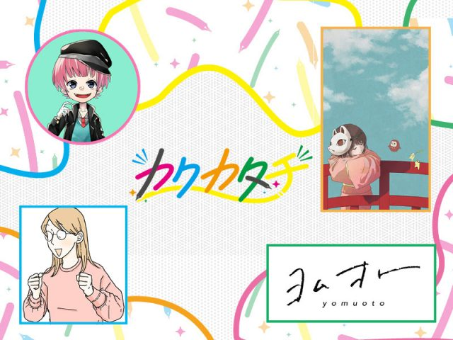 https://cocotame.jp/wp-content/uploads/2021/09/20210908-Entamebusinessnotane-kakukatachi01-thumb-640x480.jpg