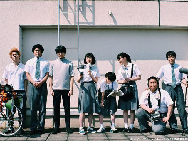 https://cocotame.jp/wp-content/uploads/2021/10/20211019_hitnourakata_summerfilm01_thum-640x480.jpg